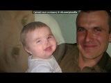 «Это МЫ !!!» под музыку Детские песни - Майя Кристалинская - Топ - топает малыш. Picrolla