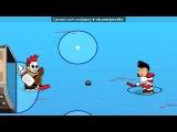 «Хоккей без правил!» под музыку Неизвестный исполнитель - Гимн лиги чемпионов (гандбол). Picrolla