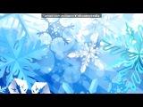 «Снежинок хоровод» под музыку Вальс снежинок - Снежинки спускаются с неба.... Picrolla